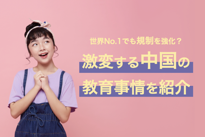 世界No.1でも規制を強化? 激変する中国の教育事情を紹介