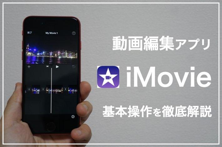 【2021年最新版】iMovieの使い方を徹底解説!