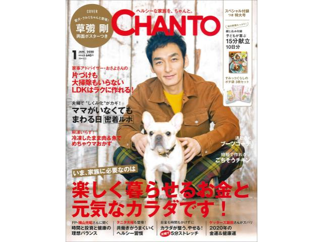 『CHANTO』の連載企画「中尾明慶の知らない世界」で、フルマアカデミーを取材いただきました。
