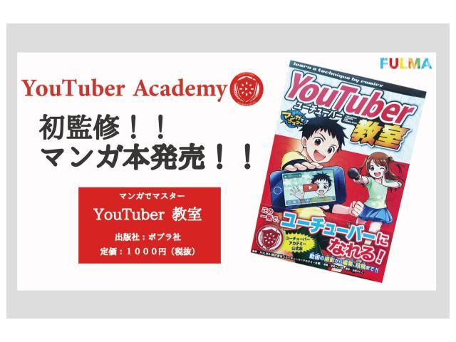 『YouTuber教室』が発売されました。