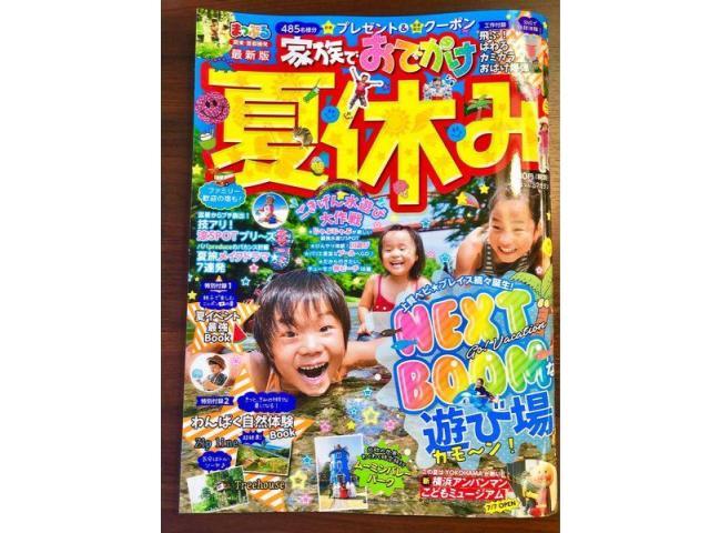 まっぷる「家族のおでかけ夏休み特集!」にて紹介されました。