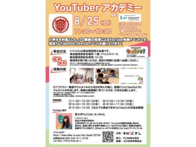 ららぽーと立川で、動画制作イベントを実施しました