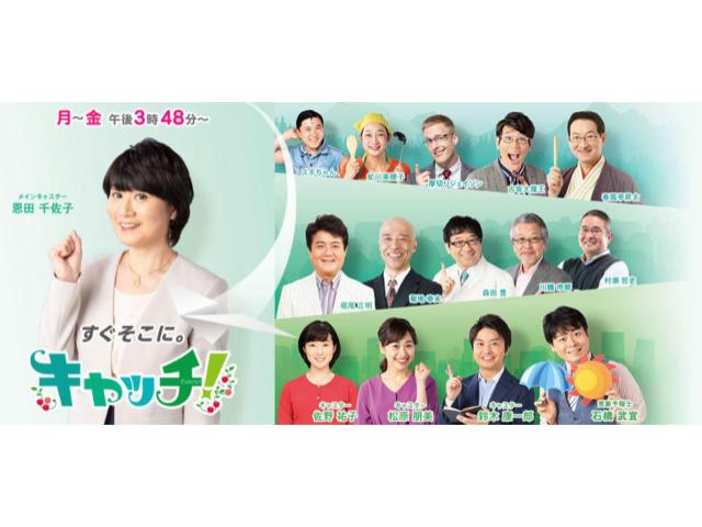 イベントの様子が中京テレビ「キャッチ」で紹介されました。