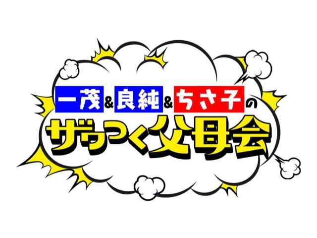 テレビ朝日「一茂&良純&ちさ子のザワつく父母会」にて紹介されました。