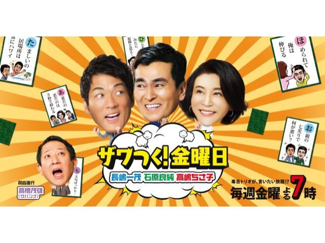 テレビ朝日『ザワつく!金曜日』で紹介されました。