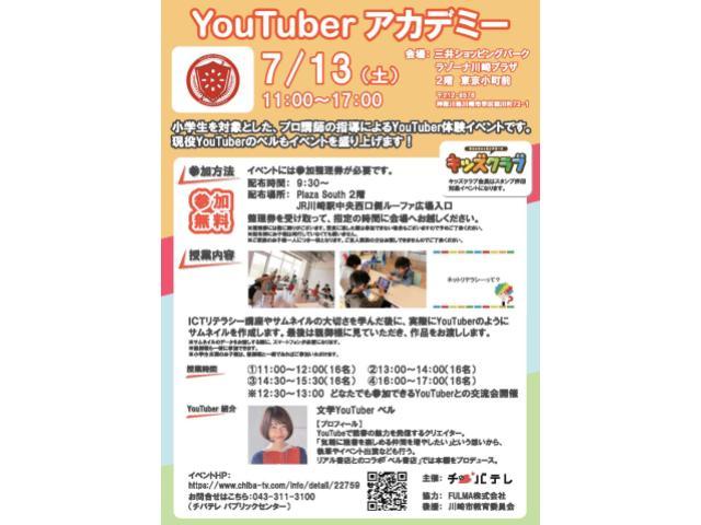 ラゾーナ川崎で、動画制作イベントを開催しました