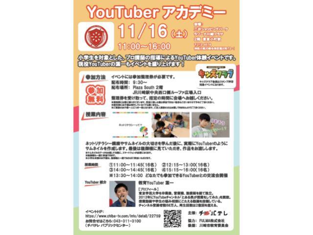 ラゾーナ川崎で、動画制作イベントを開催しました。