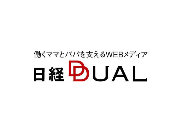 働くママとパパを支えるWEBメディア「日経DUAL」に、取材いただきました。