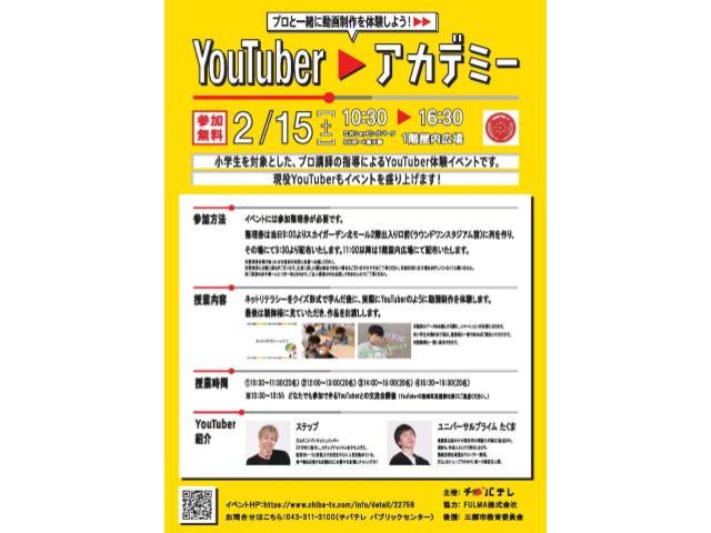 ららぽーと新三郷で、動画制作イベント開催しました。