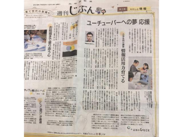 北海道新聞に紹介されました。