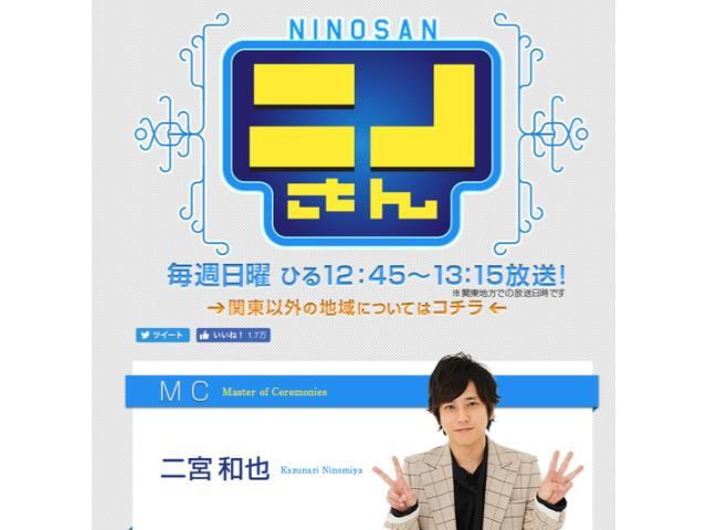 日本テレビ「ニノさん」で紹介されました。