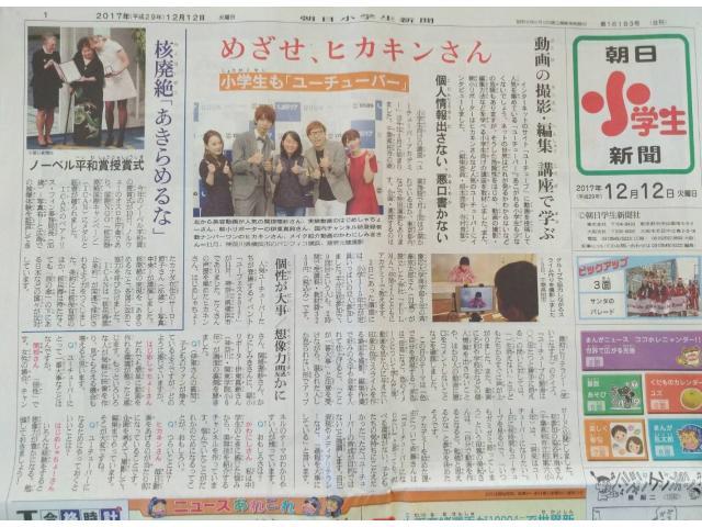 朝日小学生新聞に紹介されました。
