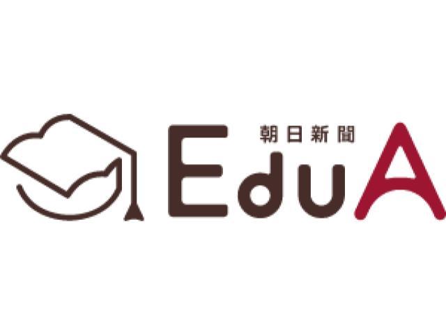 朝日新聞EduAにて、動画制作の学習効果について、インタビューをしていただきました。
