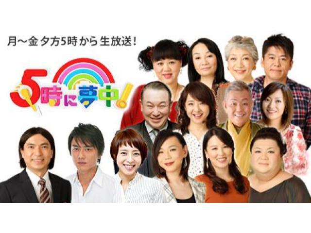 東京MX「5時に夢中!」で紹介されました。