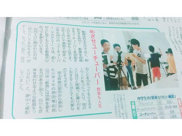 読売KODOMO新聞に紹介されました。