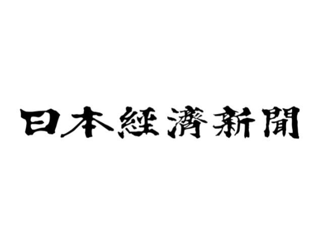 2020年元旦の日経新聞朝刊にフルマが掲載されました。