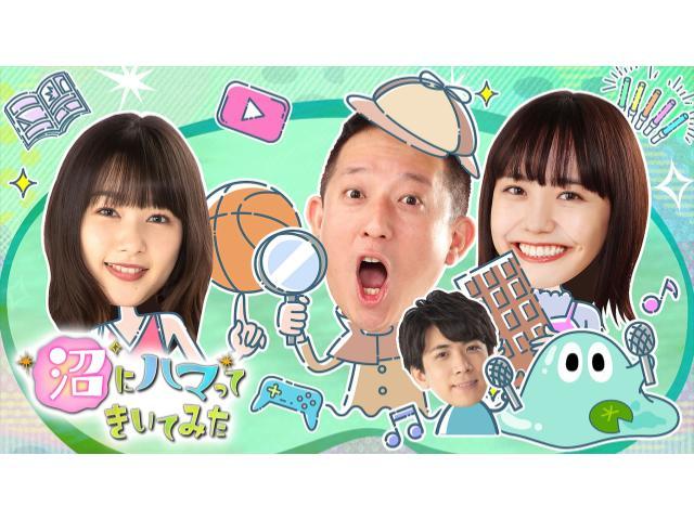 NHK「沼にハマってきいてみた」で紹介されました。