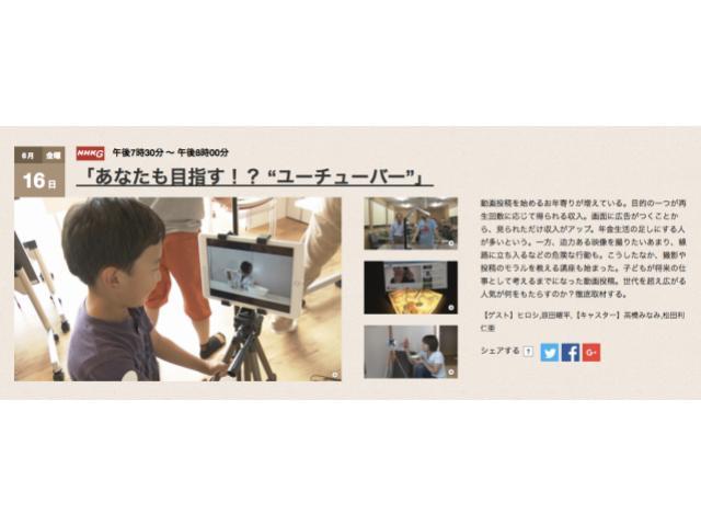 NHK総合テレビで紹介されました。