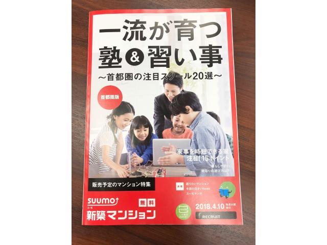 SUUMO習い事特集で紹介されました。